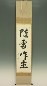 "桜zipang JAPANESE TEA CEREMONY SCROLL : KOMONDO SOJUN ""Calligraphy"" w/box  @Ix830"