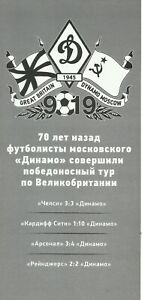 Dynamo Moscow in Britain 1945 Arsenal,Cardiff,Chelsea,Rangers 70th anniversary