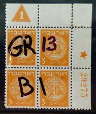1948 Israel Stamps Doar Ivri #1 (3M) GR-13 Plate Block, MNH, Original Gum, Ex
