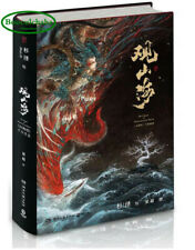 Comic Hand-painted Illustration Drawing Book The Classic of Mountains and Rivers