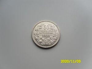 BULGARIA - SILVER 50 STOTINKI 1913