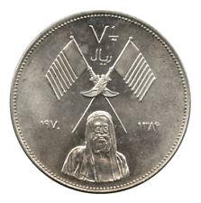 1970 Government of Ajman United Arab Emirates Silver 7 1/2 Riyals Bonefish Rare!
