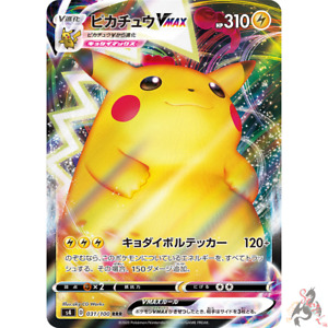 Pokemon Card Japanese - Pikachu VMAX RRR 031/100 s4 - HOLO MINT