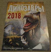 2018 Russian Calendar DINOSAURS ДИНОЗАВРЫ Children Kids Limited ORIGINAL NEW