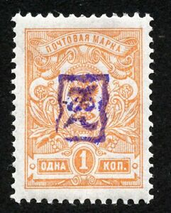 Armenia 1919 stamp Lapin#5 MH CV=100€ lot2