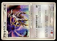 Angebot Pokemon Japanese Nr. 041 / Dpt - P Advent Arceus Movie