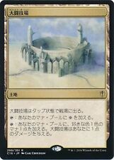 ***4x JAPANESE Grand Coliseum*** Commander 2016 Mint MTG Magic Cards