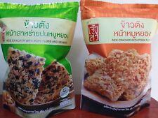 Mix Pack(2 bags) Jasmine Rice Cracker Snack Dried Shredded Pork  Thai Food.