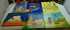 Lot of 10: Korean Language Children's Hardcover Books -  Illustrated.
