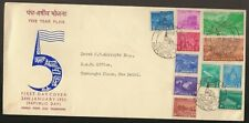SCARCE 1955 INDIA FIVE YEAR PLAN Definitive Series Unsealed FDC