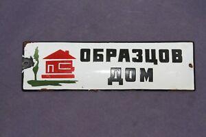 "DOOR PLATE ""EXEMPLARY HOME"" BULGARIAN 60'c ENAMEL PORCELAIN SIGN TIN PLATE ."