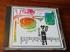 CD 21 titres JAPAN japon 1988 COLUMBIA NIPPON CF-2276 t-4988001162834 ASIA