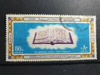 Egypt UAR - 1968 - Air 1400th Anniv of The Holy Koran - 1 stamp  - used