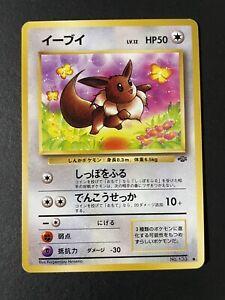 Pokemon Japanese Eevee Jungle MP Old Back