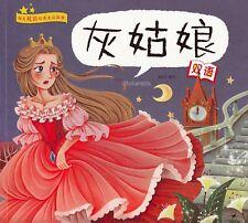 Bilingual English - Mandarin Chinese - Story Book - Cinderella