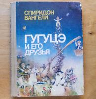 Guguta Gugutse Adventure Moldovian TALE Illustrated Kid Children Russian Book 87