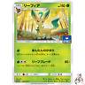 Pokemon Card Japanese - Leafeon 382/SM-P PROMO Gym - MINT