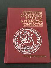 ВОСТОЧНЫЕ РЕЛИГИИ В РИМСКОМ ЯЗЫЧЕСТВЕ by Ф. КЮМОН. RUSSIAN HARDCOVER