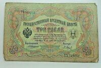 Km# 9b - 3 rubles 1905 - TB - Billet Russie - N7899