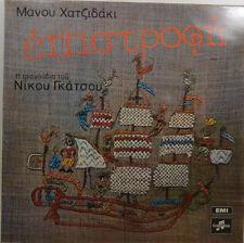 """MANOS HADJIDAKIS    12"""" LP (Z162)"""