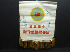 PENNANT 60' REPUBLIC OF CHINA STUDENTS TO THE USA BASKETBALL TEAM W/ SIGNED 6117