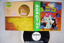 OST UNICO LP OBI WHITE PROMO OSAMU TEZUKA MASAHIKO SATO ANIME LP GWX-125 VINYL