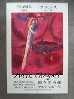 MARC CHAGALL  - Farblithographie - Musée Chagall - 1975 - Rarität