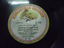 JAN GAN MAN VANDE MATARAM SJ HARIPADA CHATTERJEE NATIONAL SONG H 570 78 RPM EX