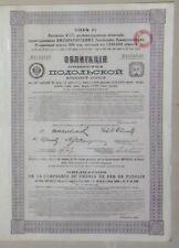 COMPAGNIE DU CHEMIN DE FER DE PODOLIE 500 FRANCS 1914 Obligation