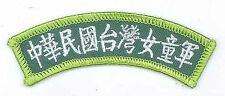 Extinct GIRL SCOUTS (GIRL GUIDES) OF TAIWAN - OLD OFFICIAL Uniform Strip Patch
