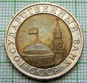 RUSSIA USSR Government Bank Issue 1991 10 RUBLES, BI-METALLIC AUNC