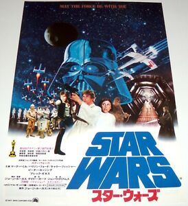 STAR WARS George Lucas Mark Hamill Harrison Ford Carrie Fisher JAPANESE CHiRASHi