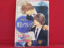 Takumi-kun Series Hadashi no Waltz YAOI Manga Japanese / GOTOU Shinobu, OHYA