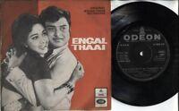 "India Bollywood Tamil OST Engal Thaai 1973 M.S.Viswanathan EMI 7"" IBEP252"