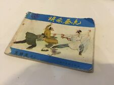 Chinese Comic Book Illustrated Graphic Novel 1980's