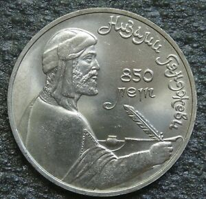 USSR 1 ruble 1991 Nezami Ganjavi 850th Anniversary - Birth of Nezami Ganjavi