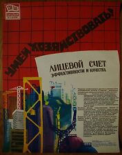 Russian Soviet Original Poster Be able to do business by Raev S. Plakat 1981