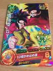 Carte Dragon Ball Z DBZ Dragon Ball Heroes God Mission Part SP #GD5TH-04 Promo