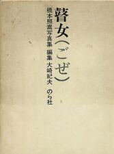 Goze - Rare 1974 Shoko Hashimoto Japanese Photo Book