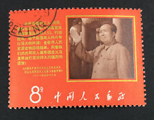 MOMEN: PRC CHINA USED LOT #8681