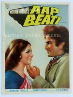 Aap Beati 1976 Shashi Kapoor, Hema Malini PressBook Vintage Bollywood Booklet