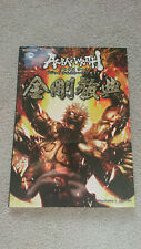 Asura's Wrath Strategy Guide - Sony PlayStation 3 - Japanese