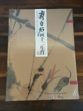 Qi Baishi's Paintings of Twelve Animals Book with Stamps UNOPENED