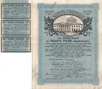 Hungary State 1913 Mortgage Bond Temes Somogy Railways 200 kr coupon Uncancelled