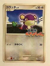 Pokemon Card / Carte Rattata Promo 015/016 Scramble Rumble