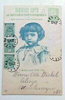 BULGARIA - Postcard - 1896 - Surcharged - Baptism of Prince Boris - Green 5c