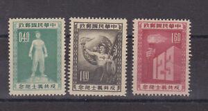 ROC 1955 Sc 1102/4 Mint no gum  ,set     s615