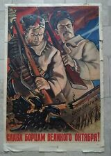 Soviet USSR the Great October soldiers propaganda vintage poster 1954