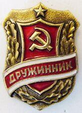 Soviet Russian Badge Pin Druzhinnik Voluntary People's Militia Police Patrol