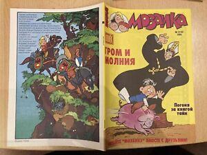 MOSAIKA # 2(10) 1994 russ. EXPORT MOSAIK Abrafaxe Russland Zeitschrift ОГОНЁК Z0